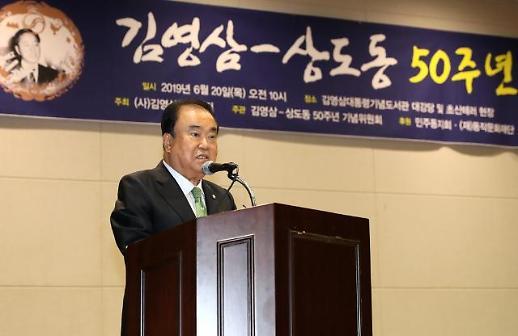 """문희상 의장 """"'의회민주주의자' YS, 본받아야 할 거인"""""""