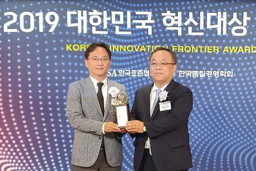 LG유플러스 5G이노베이션랩, 신기술혁신상 대상 수상