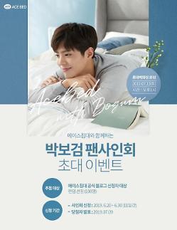 '박보검과 함께 박보검 침대 체험?'…에이스침대, 다음 달 13일 팬사인회