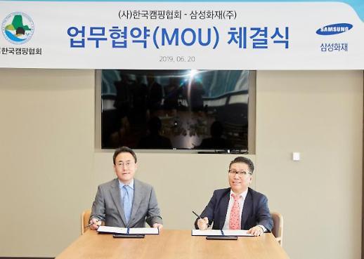 삼성화재, 한국캠핑협회와 야영장사고배상책임보험 판매 MOU 체결