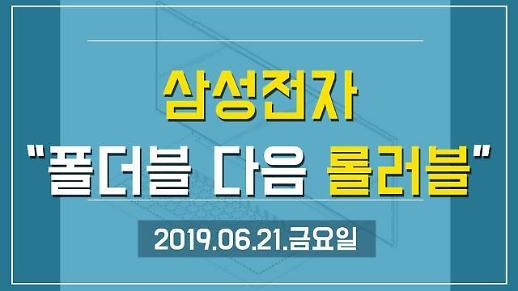 """[1분뉴스] 삼성 """"폴더블 다음은 롤러블폰"""" (2019.06.21.금)"""