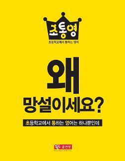 '자격증 따즈아' '초통령'…교육업계 이색 브랜드