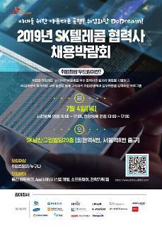 '5G 전문가' 인재 매칭…SKT, 협력사 채용박람회 연다