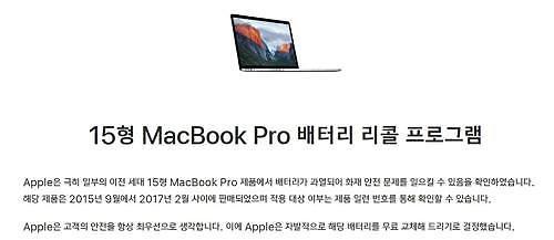 애플, 15형 맥북 프로 일부 배터리 결함 리콜