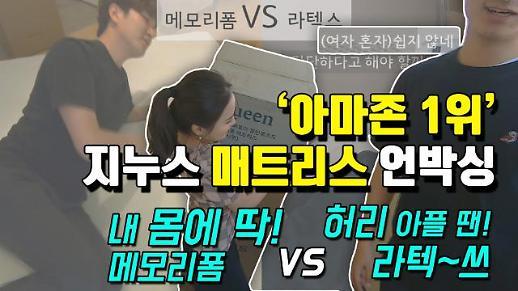 '아마존 1위' 지누스 매트리스 언박싱 (Feat.메모리폼vs라텍스) [이슈옵저버]