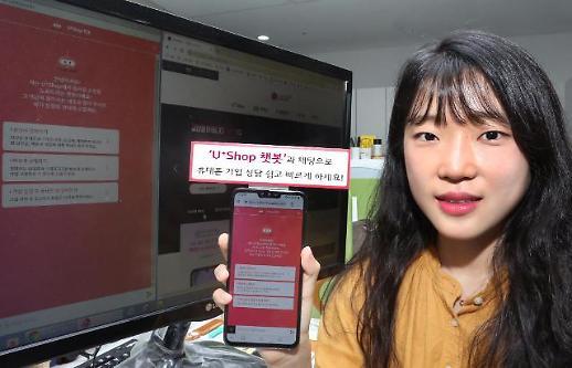 LG유플러스, AI기반 채팅상담 U+Shop 챗봇 공개