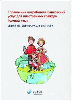 금감원, '금융생활 가이드북' 러시아어 편 발간