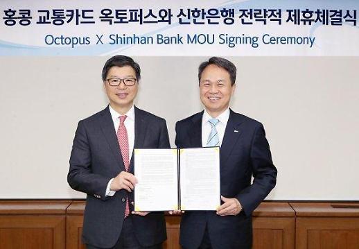 신한은행, 홍콩 선불카드 사업자 '옥토퍼스'와 업무협약 체결