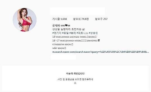 피트니스 모델 류세비, 팬 지지성명·피해자 합의에도 비난 여전…SNS 비공개 전환