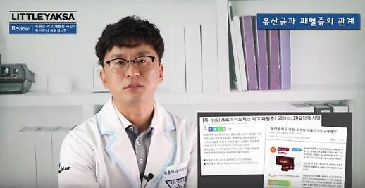 모유유산균... 약사 유튜버가 말하는 유산균 먹고 패혈증?