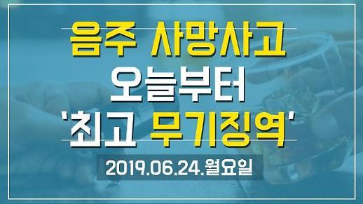[1분뉴스] 음주 사망사고, 오늘부터 '최고 무기징역' (2019.06.24.월)