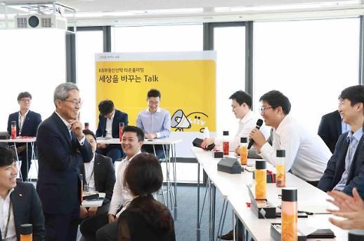 윤종규 KB금융 회장, 타운홀미팅 통해 현장 소통 강화