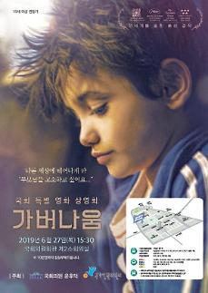 인권위, 27일 국회서 10대 난민 소년 다룬 영화 가버나움 특별상영