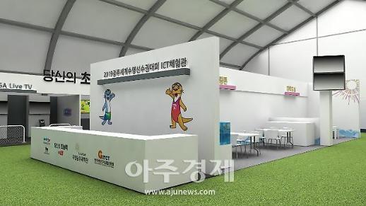 광주세계수영대회 최대 볼거리 ICT체험관 운영