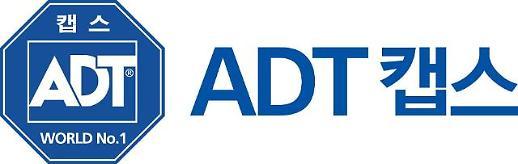 ADT캡스, 정전 피해보상 상품 업계 최초 출시
