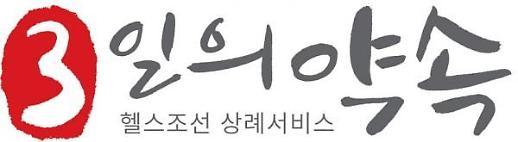 헬스조선, 후불식 상조서비스 '3일의 약속' 론칭