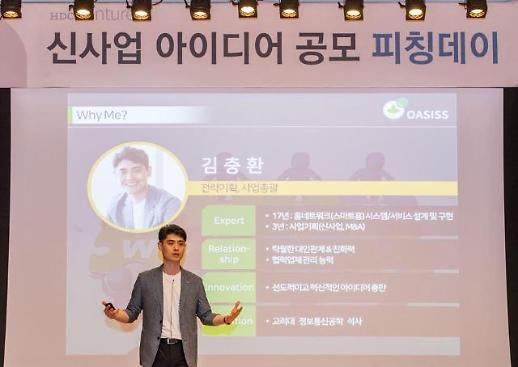 HDC그룹, 사내벤처 아이템 설명회 피칭데이 개최