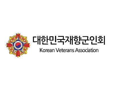 재향군인회 문화콘텐츠사업단, 장학금 지원사업 실시