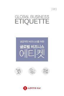 롯데건설 글로벌 비즈니스 에티켓 핸드북 발간