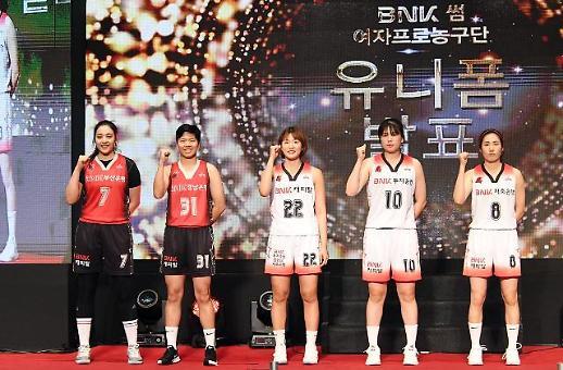 부산 BNK 썸 여자프로농구단 창단…10월 첫 경기