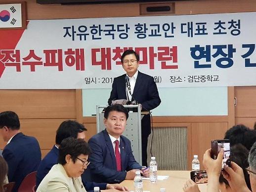 황교안 자한당대표, 인천시 적수 피해지역  주민 간담회 개최