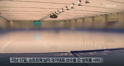 쇼트트랙 국가대표 동성간 성희롱 논란, 진촌선수촌에서 무슨일이?