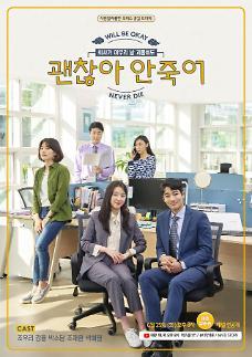 CJ ENM 다이아 티비, 롯데주류와 손잡고 직장인 웹드라마 '괜찮아, 안죽어' 방영