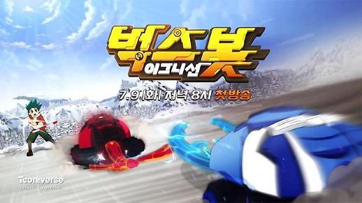 CJ ENM, 곤충 메카 배틀 애니메이션 '벅스봇 이그니션' 예고편 공개