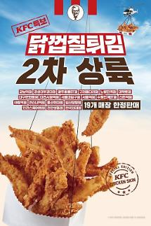KFC 닭껍질튀김, 대전·광주도 판다···13개 매장 확대