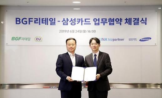CU, 삼성카드와 맞손…'맞춤형 마케팅' 지원