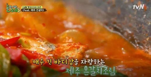 풀뜯소3 박나래표 갈치조림 레시피는?…비법은 육수·감자·무