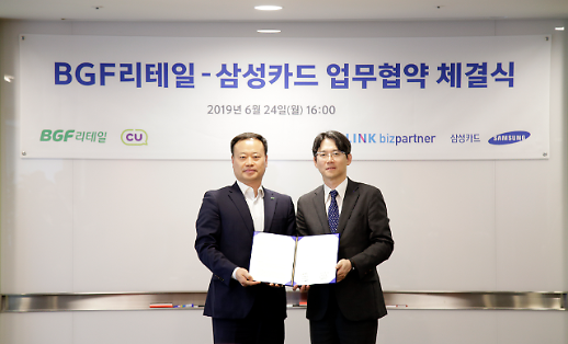 삼성카드, BGF리테일과 'LINK 비즈파트너' 업무협약