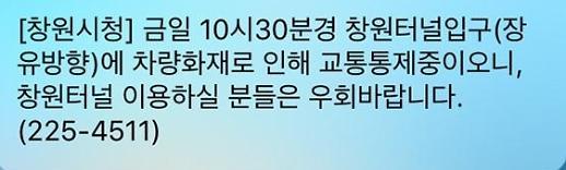 [속보] 창원터널 화재 원인은?…네티즌 검은연기 심해