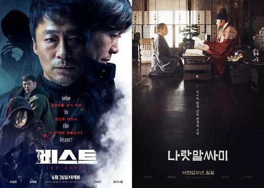 [기획] 비스트부터 엑시트 사자까지…극장가, 여름 대전 미리보기