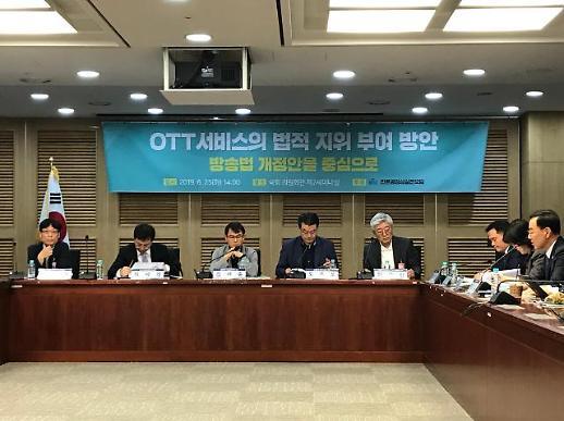 OTT를 온라인동영상제공사업자로…법적 지위 부여해야
