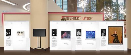 LG유플러스, 용산사옥서 구족화가 5인 특별전시회 개최