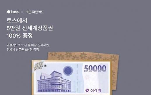 '토스신세계5만원이벤트'…KB국민 탄탄대로 카드, 정답은?