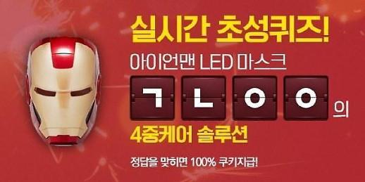 캐시슬라이드, '아이언맨 LED 마스크' 초성퀴즈…'ㄱㄴㅇㅇ' 정답은?