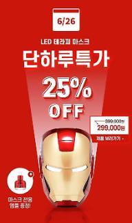 페이스팩토리, '아이언맨 led 마스크' 25% 할인…가격은?