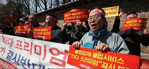 서울개인택시조합 타다 프리미엄 참여 조합원 제명할 것