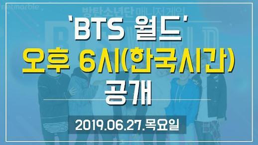 [1분뉴스] 'BTS 월드' 오후 6시(한국시간) 공개 (2019.06.27.목)