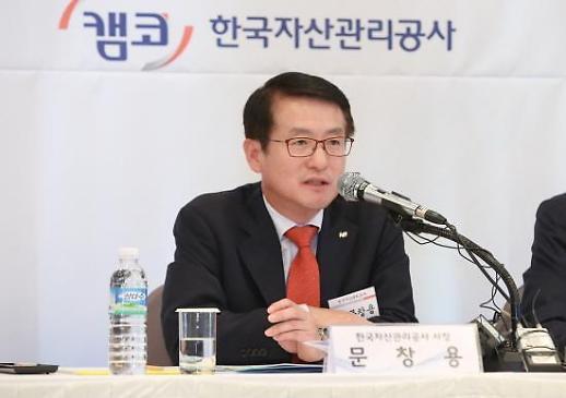 문창용 캠코 사장 캠코법 개정 총력…기업 경영정상화 지원