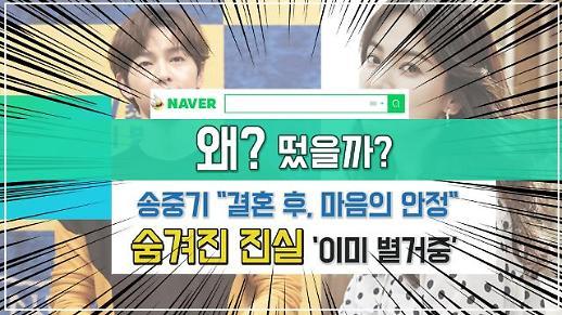 [영상] '아스달' 송중기 결혼 후, 마음의 안정... 숨겨진 진실 '이미 별거중'