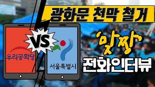 [영상] 우리공화당 vs 서울시 '광화문광장 천막 철거' 맞짱 전화인터뷰