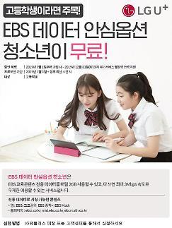 LG유플러스, 고등학생 대상으로 EBS 고육콘텐츠 전액 무료 제공
