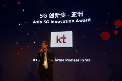 KT, 아시아모바일어워드 2019 '아시아 5G 혁신상' 수상