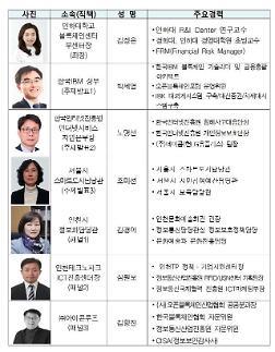 인천시, 블록체인 관련 인천 혁신포럼개최