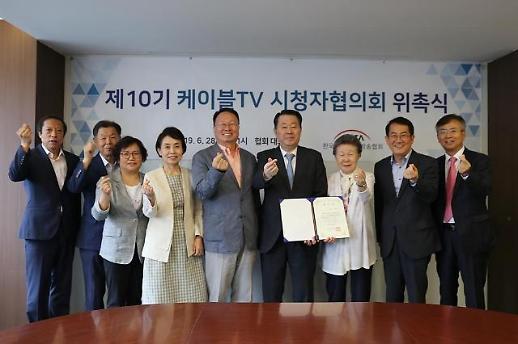 케이블TV시청자협의회 10기 출범…위원 9명 위촉
