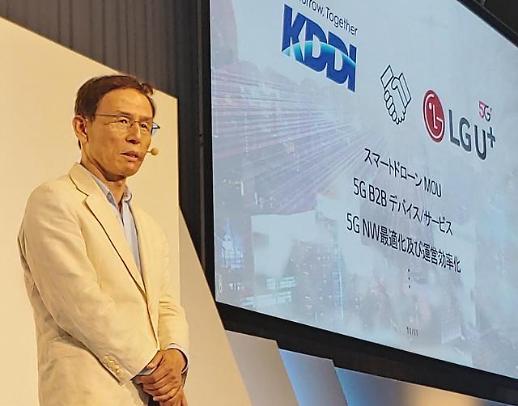 LG유플러스, 일본 통신사 KDDI와 스마트 드론 MOU 체결