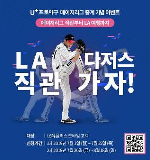 LG유플러스, LA다저스 직관원정대 1기 원정대 모집